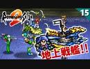 【ロマサガ2】七英雄の第二形態をなめた結果。ボクオーン戦 地上戦艦ルート【リマスター版 2周目実況】Part15