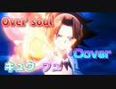 【歌ってみちゃった】Over Soul/キュウふゆ