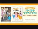 TVアニメ&実写『やくならマグカップも』ぬくとまる振り返り特番!トークパート ※有アーカイブ(1)
