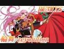 REMIX 奥井雅美  輪舞-revolution- アニメ「少女革命ウテナ」 オープニングテーマ アルタエースcover