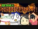 【ゲストを交えてアフタートーク!】/『Tanakanとあまみーのセラピストたちの学べる雑談ラジオ!〜ゴトゆき先生&リハペン先生編!その8〜』