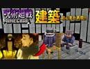【マイクラ建築】「呪術廻戦」1話をマイクラ初心者がマジ建築したら超面白かったwww【呪術廻戦Mod】