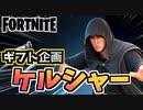 """【Fortnite】チャプター2シーズン6ギフト企画""""ケルシャー""""【フォートナイト】】"""