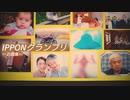 五月雨(さつきあめ)の何気ない日常・IPPONグランプリ ~お題集~ 2021/05/28