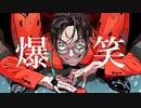 【歌ってみた】爆笑 / syudou (cover)【モリスレイ】