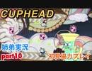 □■カップヘッドを協力実況 part10【姉弟実況】