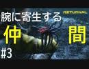 【実況】この惑星のダッコちゃん #3【リターナル】