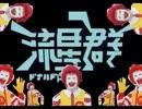 ドナルド動画流星群【動画版】