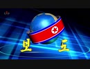 ★画質検証:北朝鮮のニュース★20時報道オープニング(2021年5月放送)