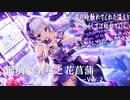 【ミリシタMV】瑠璃色金魚と花菖蒲  -Ver.02-