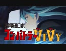 【MAD】超電磁ロボ コン・バトラーVIVY