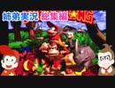 □■スーパードンキーコングを姉弟で協力実況 総集編【姉弟実況】