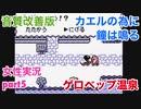 □■カエルの為に鐘は鳴るを実況プレイ part5【女性実況】