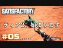 [Satisfactory][#05] ティア2、始まります [k255]