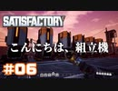 [Satisfactory][#06] こんにちは、組立機 [k255]
