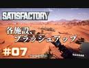 [Satisfactory][#07] 各設備、ブラッシュアップ [k255]