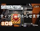 [Satisfactory][#08] ティア2、終わらせます [k255]