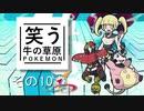 【ゆっくりポケモン剣盾】笑う牛の草原その10 VS 稀紗蘿さん【MixBattleRating!!Season2】