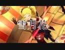 【ミリシタ】回レ!花咲夜【リメイクMAD】