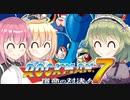 【ロックマン7】貫け!ロックバスター!!part4【ゆっくり実況】