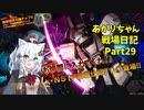 【バトオペ2】あかりちゃん戦場日記Part29【VOICEROID実況】