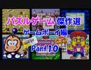 【紹介動画】パズルゲーム傑作選 ゲームボーイ編 Part10