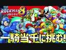 【実況】Ep8さようなら、メタルヒーローズ!!(ロックマン8:ボスラッシュ編)