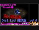 Diablo2LoD-Single-【雑談枠ノーマルvol.6】【デュリエルさんと戯れる会】