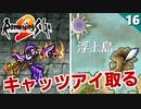 【ロマサガ2】魔道士からキャッツアイ取れるまで帰れません!【リマスター版 2周目実況】Part16