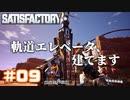 [Satisfactory][#09] 軌道エレベータ、建てます [k255]