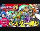【実況】Ep:FINAL僕はロックマン8が大好きです。(ロックマン8:VSワイリー編)