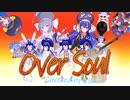 【歌うボイスロイド】Over Soul Covered by 音街ウナ【全部ウナ】