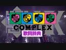COMPLEX歌詞辞典~名詞編~
