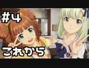 【実況】目指せレジェンドアイドル!(やよい編)【アイマスSS】 4日目