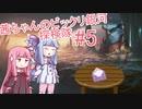 【stellaris】茜ちゃんのビックリ銀河探検隊 Part 5