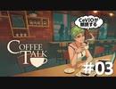 【CeVIO朗読】コーヒー飲みながらお喋りしない? #03【コーヒートーク】