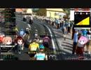 【PCM_2020】 そのゆっくりはツール・ド・フランス2023を走る プロローグ(ジロ2023)前編