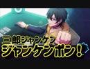 【ヒプマイ】ヒプノシスマイクを15ミリ知ったのでやってみる【三郎のサービスショットがキマシタ!!!!】