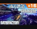 [Satisfactory][#16] 南方鉄道開拓遠征 [k255]