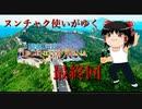 【聖剣伝説LEGENDOFMANA】ヌンチャク使いがゆく「聖剣伝説LOM」最終回【ゆっくり実況】