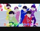 【MMDおそ松さん】エンヴィキャットウォーク(生誕祭遅刻)【全松】