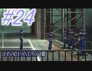 【FF8】よく泣く人のFF8初見実況☆パート24