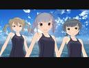 【rim式水着祭り】スク水大潮・満潮・霰が魅せる「ダーリンダンス」【MMD艦これ】