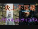 【くそゲー】デス〇トのパクリ?!人生の2時間を無駄にしたゲームプレイ【MAN STANDING】