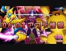 【ロックマンX DiVE】 アップデート情報 2021.06.02 【VOICEROID実況】