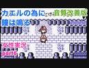 □■カエルの為に鐘は鳴るを実況プレイ part6【女性実況】