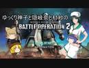 ゆっくり神子と隠岐奈と村紗のバトルオペレーション2第036回