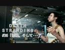 断たれた世界を再びつなげ!:#36【DEATH STRANDING実況】