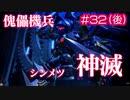 【新サクラ大戦】もっと神曲を聞かせていただけませんか、すみれさん! part32(後:伯林華撃団戦~夜叉戦)