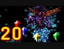 【既プレイ実況】スーパーマリオRPGをやる事にした。20